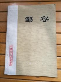 邹容(中国近代史丛书)