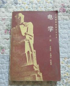 大学基础物理自学丛书:电学上册