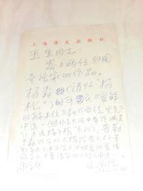 著名儿童文学翻译家、作家-任溶溶 信札一页32开