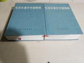毛泽东著作专题摘编 上下卷(一版一印)(无光盘)