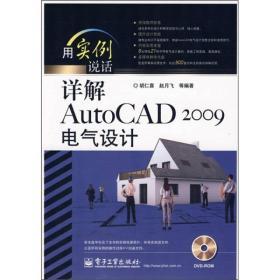 用实例说话:详解AutoCAD 2009电气设计