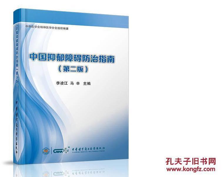 中国抑郁障碍防治指南
