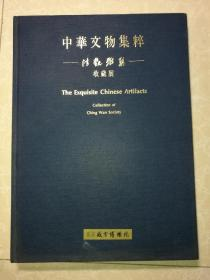 中华文物集粹 清翫雅集收藏展(未翻阅)