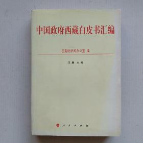 《中国政府西藏白皮书汇编》