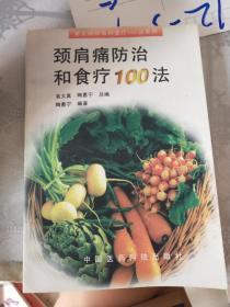 颈肩痛防治和食疗100法