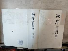 两岸常用词典