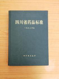 四川省药品标准1992年版