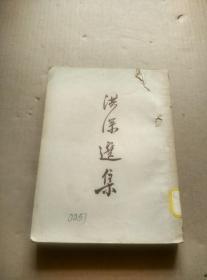 洪深选集(1951年初版馆藏书)