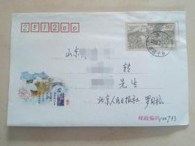 罗同松 签名实寄封 (罗同松:人民日报社高级编辑 中国集报协会会长 中国收藏家协会主席)