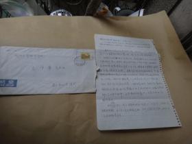 6 :中共中央文献研究室第五编研部曹应旺钢笔信札:1页2面 带封