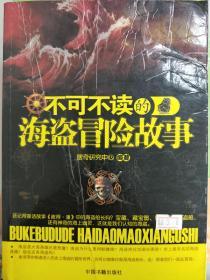 【特价】不可不读的海盗冒险故事9787506817813