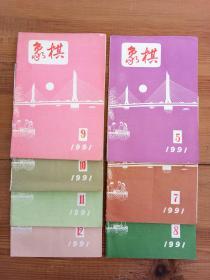 象棋杂志1991年第5、7、8、9、10、11、12、七期合售
