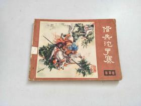 55连环画 借兵沱罗寨
