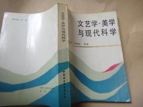 文艺学美学与现代科学  著名法学家李希慧签名藏书