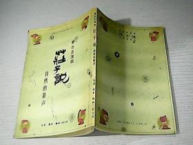 蔡志忠漫画 庄子说