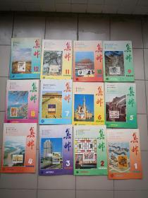 集邮1988,全12期