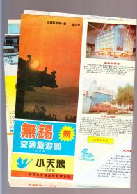 无锡交通旅游图  1997年4月5版6印