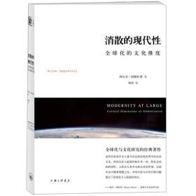 SH 消散的现代性 全球化的文化维度