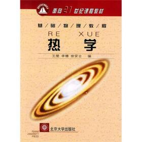 面向21世纪课程教材*基础物理教程·热学 北京大学