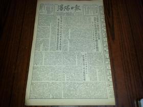1952年12月8日《沈阳日报》我国第二大闸三河闸工程开工;马恒昌在朝鲜;