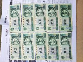第三套人民币(1)
