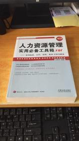 人力资源管理实用必备工具箱.rar(增订版)