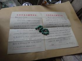5 :中共中央文献研究室第五编研部曹应旺钢笔信札:2页