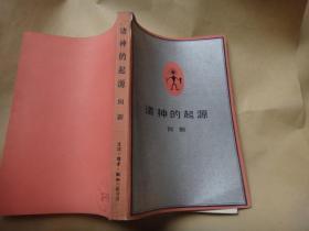 诸神的起源  著名法学家李希慧签名藏书