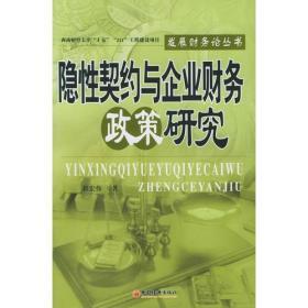 隐性契约与企业财务政策研究——发展财务论丛书