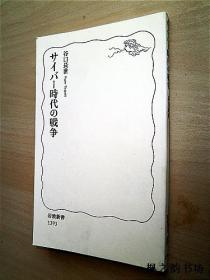 【日文原版】サイバ一时代の戦争(谷口长世著 48开本岩波书店)