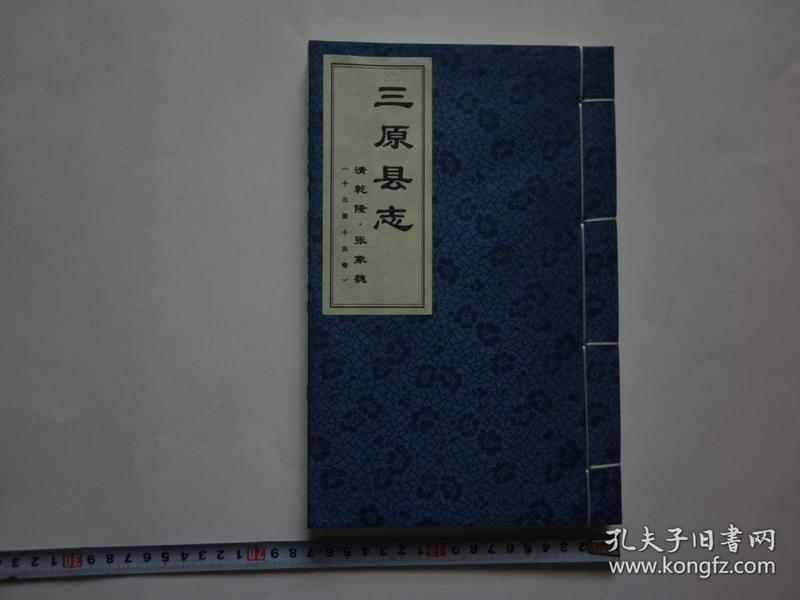 影印线装乾隆版《三原县志》(卷十三至十五)【品佳】
