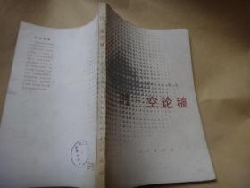 时-空论稿  著名法学家李希慧签名藏书