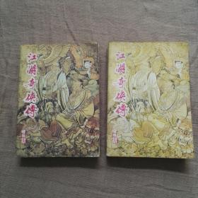 江湖奇侠传(上 下全二册)