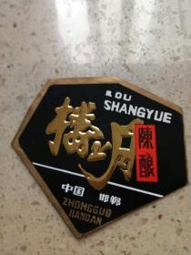 老酒标《楼上月 陈酿>邯郸市酒厂
