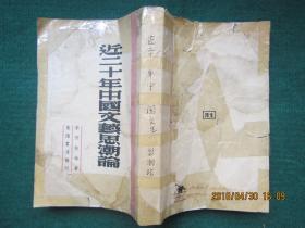 近二十年中国文艺思潮论(民国三十七年三月三版)