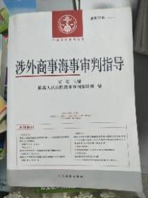 (正版现货~)涉外商事海事审判指导-总第32辑-(2016.1) 9787510916878