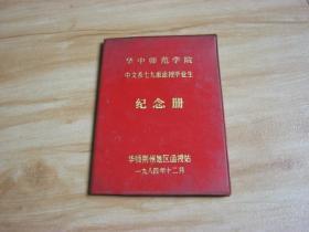 华中师范学院中文系七九级函授毕业生 纪念册1984年