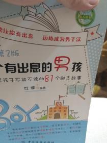 《做个有出息的男孩-男孩子不能不读的81个励志故事》一册