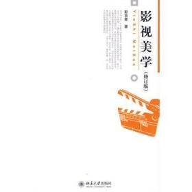 影視美學(修訂版)彭吉象