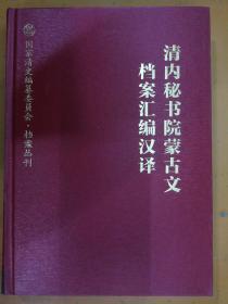 清内秘书院蒙古文档案汇编汉泽