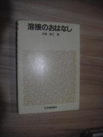 溶接  日文原装