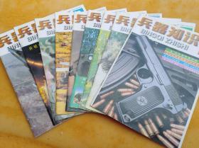 兵器知识 (1997年第1---9期,9本合售,16开) 《011》