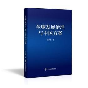 全球发展治理与中国方案