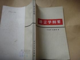 语言学纲要  著名刑法学者李希慧签名藏书