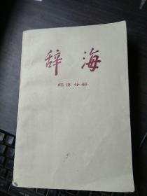 辞海(经济份册)