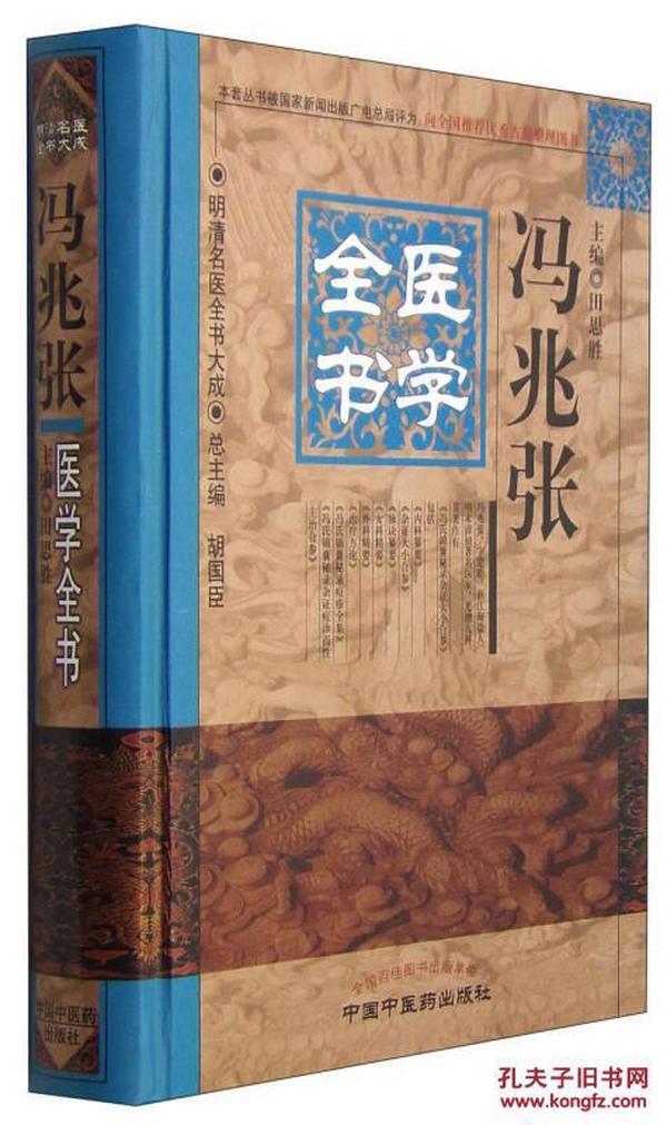 冯兆张医学全书