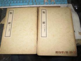 民国旧书2634  《类经》上下册全,藏于民国书堆中