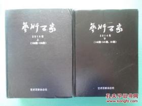 艺术百家 2010年合订本 上下册《112期117期》. 重6公斤 W1