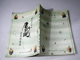 蔡志忠漫画 唐诗说