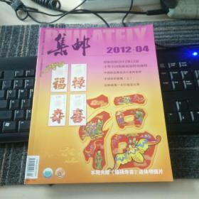 集邮 2012·04
